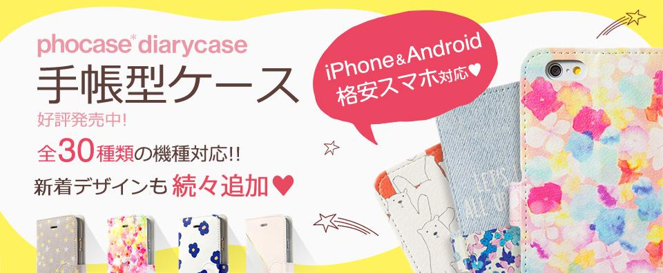 手帳型スマホケース iPhone・Android 対応