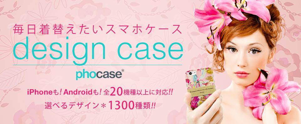 スマホケース・カバー(iPhone・Android対応)
