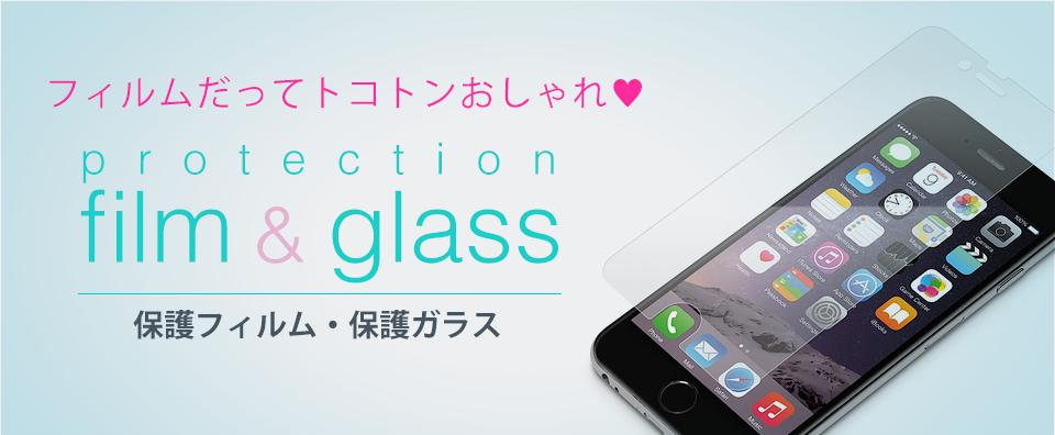 保護フィルムiPhone・Android対応