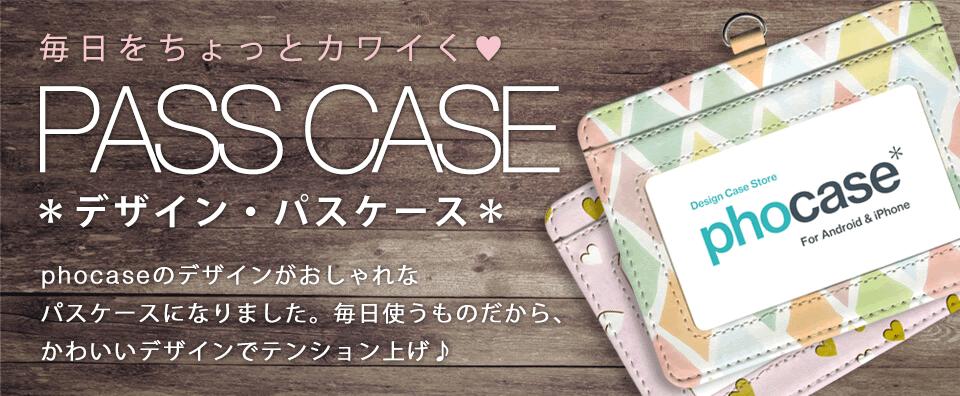 パスケースiPhone・Android対応