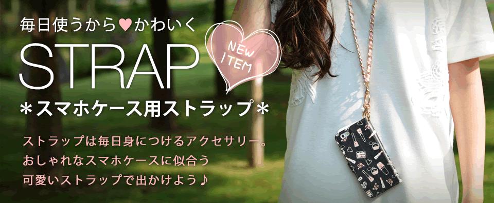 ストラップiPhone・Android対応