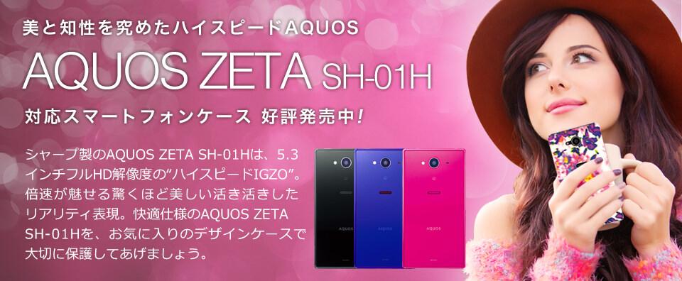 AQUOS ZETA(SH-01H)対応おすすめスマホケース・カバー