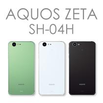 AQUOS ZETA(SH-04H)スマホケース・カバーイメージ画像