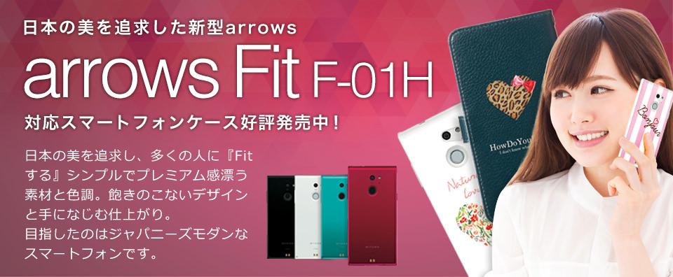 arrows Fit(F-01H)対応おすすめスマホケース・カバー