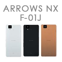 ARROWS NX(F-01J)スマホケース・カバーイメージ画像