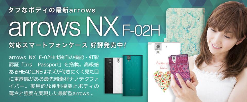 arrows NX(F-02H)対応おすすめスマホケース・カバー