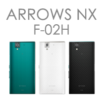 arrows NX(F-02H)スマホケース・カバーイメージ画像