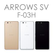 arrows SV(F-03H)スマホケース・カバーイメージ画像
