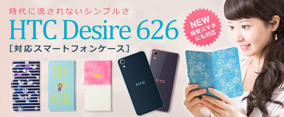 Desire 626対応おすすめスマホケース・カバー