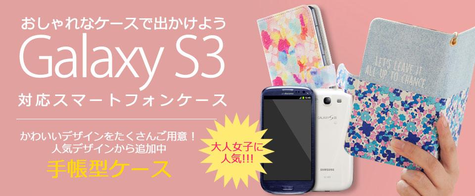 Galaxy S3/S3α(SC-06D/03E)対応おすすめスマホケース・カバー
