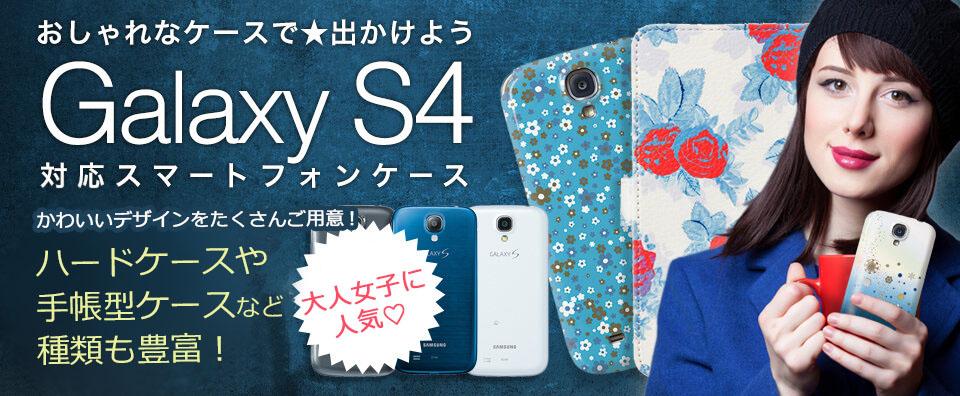 Galaxy S4(SC-04E)対応おすすめスマホケース・カバー