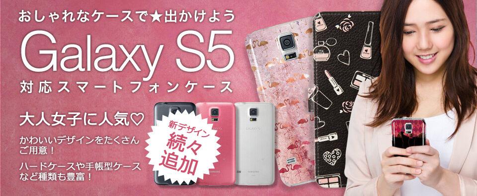 Galaxy S5(SC-04F・SCL23)対応おすすめスマホケース・カバー