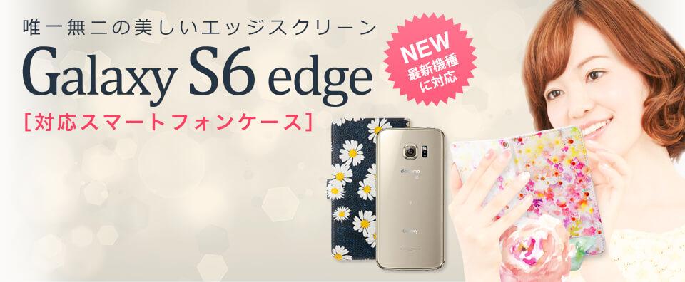 Galaxy S6 edge(SC-04G ・SCV31)対応おすすめスマホケース・カバー