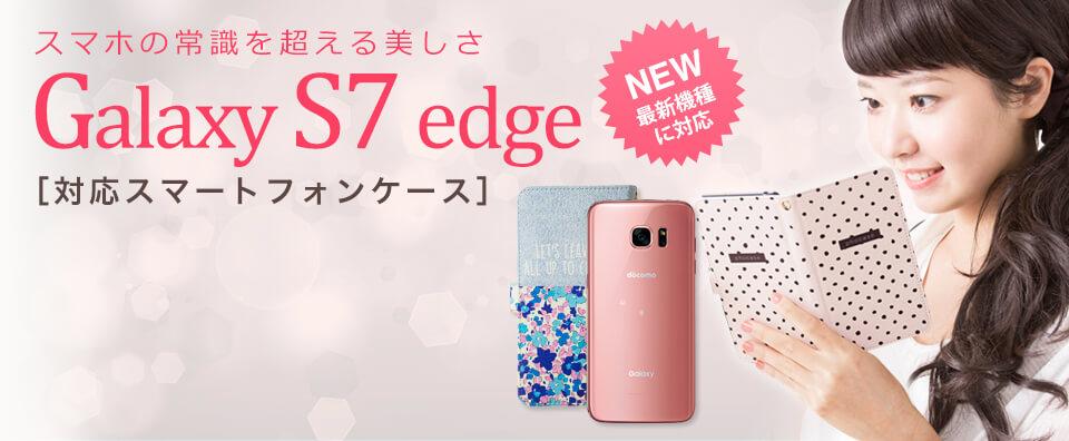 Galaxy S7 edge(SC-02H・SCV33)対応おすすめスマホケース・カバー