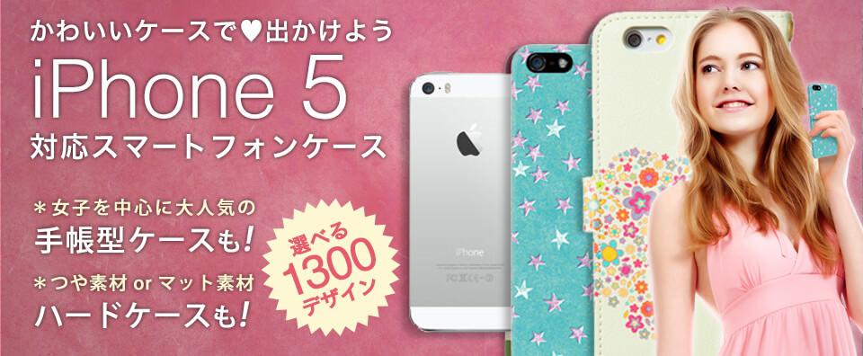 iPhone5対応おすすめスマホケース・カバー