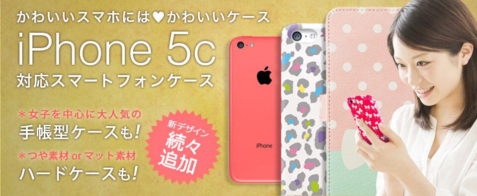 iPhone5c対応おすすめスマホケース・カバー