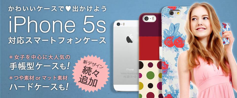 iPhone5S対応おすすめスマホケース・カバー