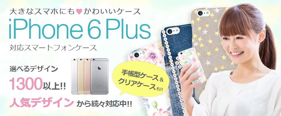 iPhone6 Plus対応おすすめスマホケース・カバー