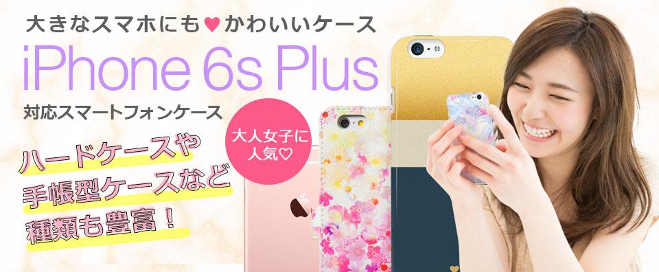 iPhone6s Plus対応おすすめスマホケース・カバー