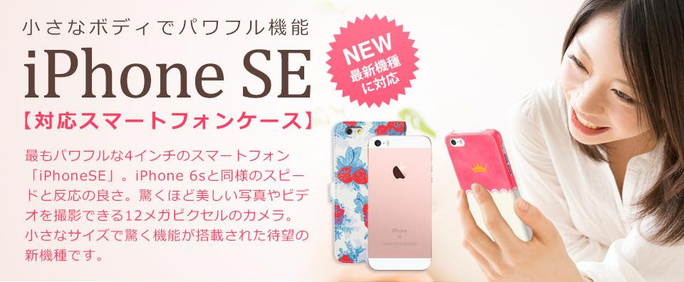 iPhoneSE対応おすすめスマホケース・カバー