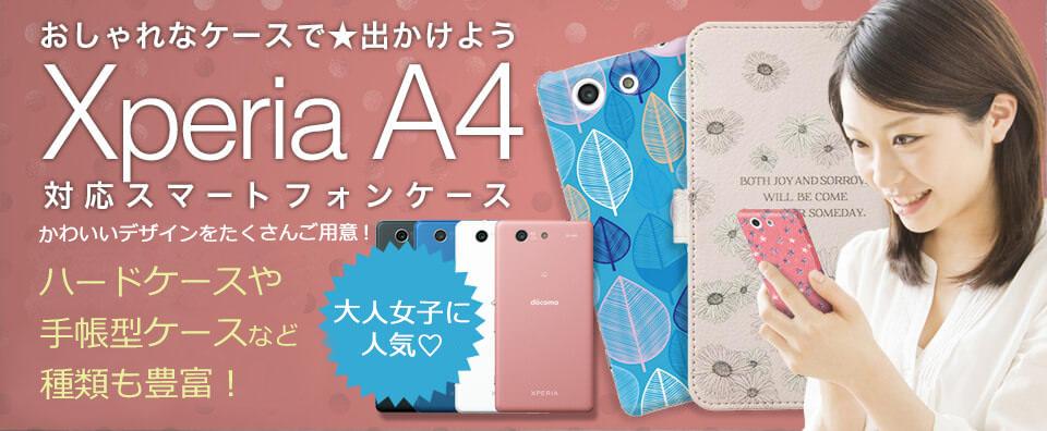 Xperia A4(SO-04G)対応おすすめスマホケース・カバー
