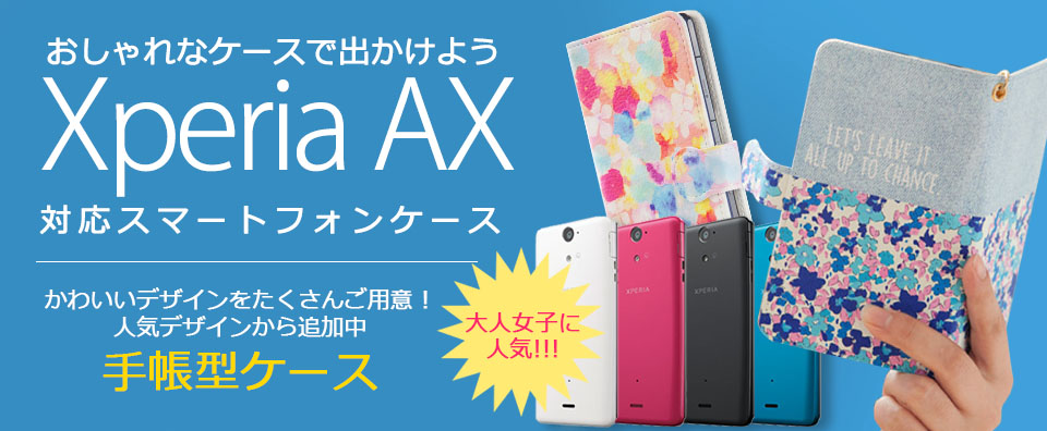 Xperia AX(SO-01E)対応おすすめスマホケース・カバー