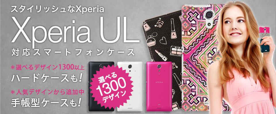 Xperia UL(SOL22)対応おすすめスマホケース・カバー