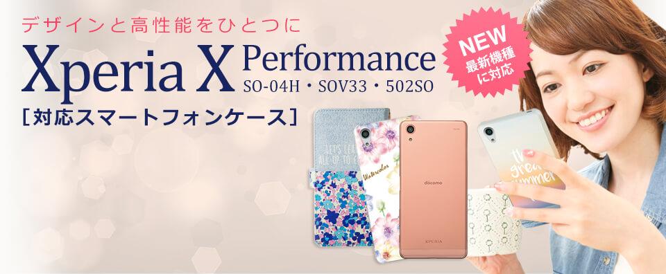Xperia X Performance(SO-04H・SOV33・502SO)対応おすすめスマホケース・カバー