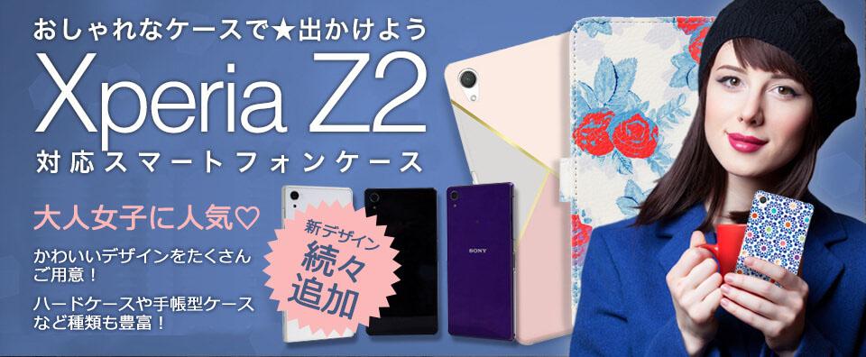 Xperia Z2(SO-03F)対応おすすめスマホケース・カバー