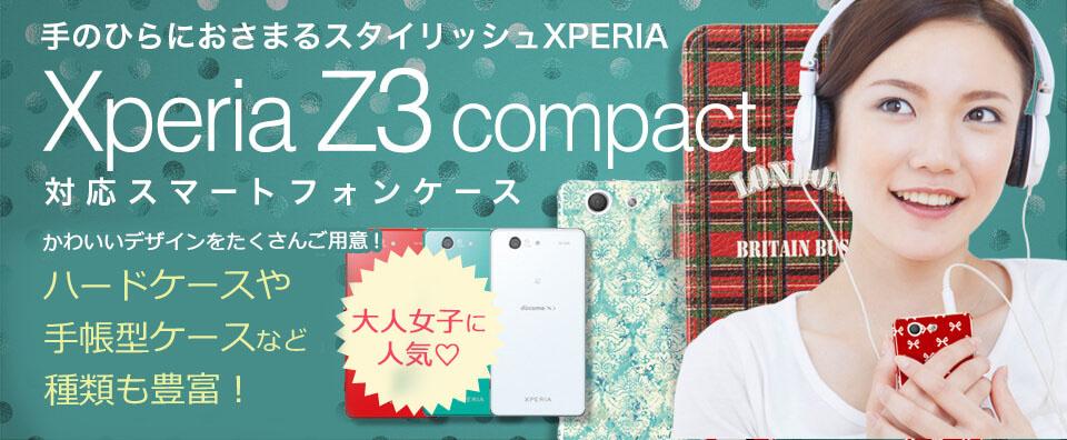 Xperia Z3 Compact(SO-02G)対応おすすめスマホケース・カバー