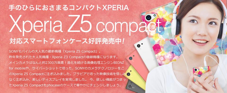 Xperia Z5 Compact(SO-02H)対応おすすめスマホケース・カバー