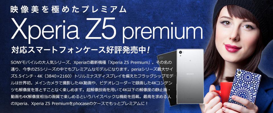 Xperia Z5 Premium(SO-03H)対応おすすめスマホケース・カバー