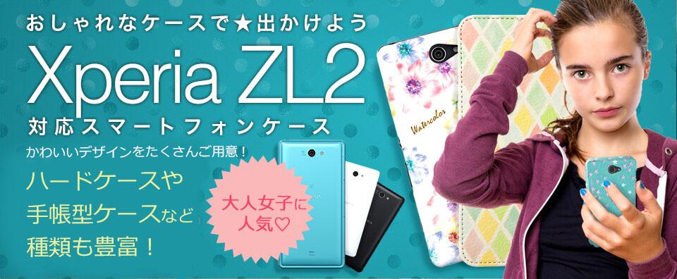 Xperia ZL2(SOL25)対応おすすめスマホケース・カバー