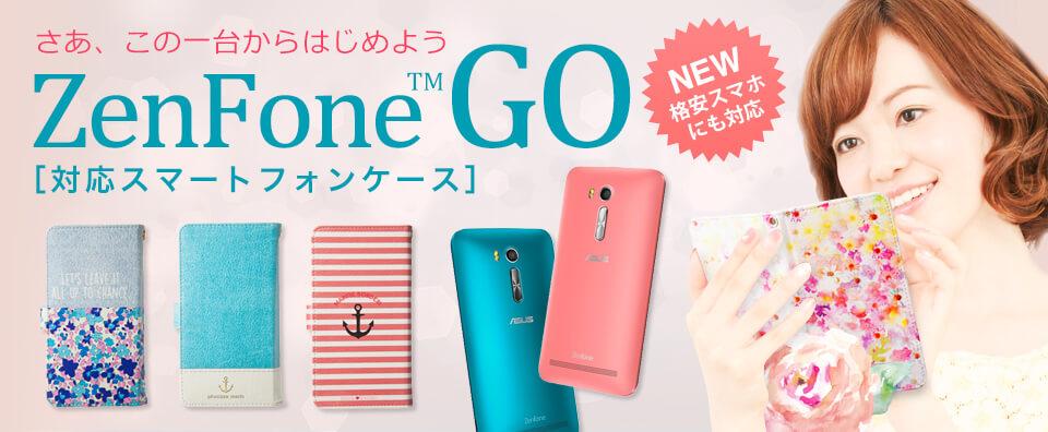 ZenFone Go(ZB551KL)対応おすすめスマホケース・カバー