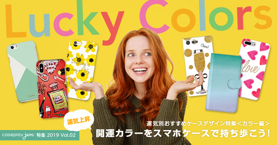 2019_luckycolors