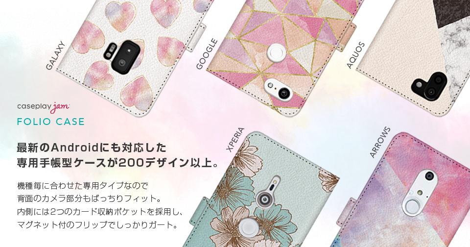 dce9aa5964 おしゃれなスマホケース/スマホアクセサリー通販 大人女子に人気! - caseplay jam(ケースプレイジャム)