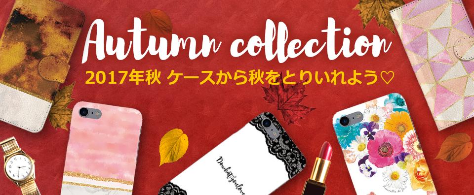 autumn2017
