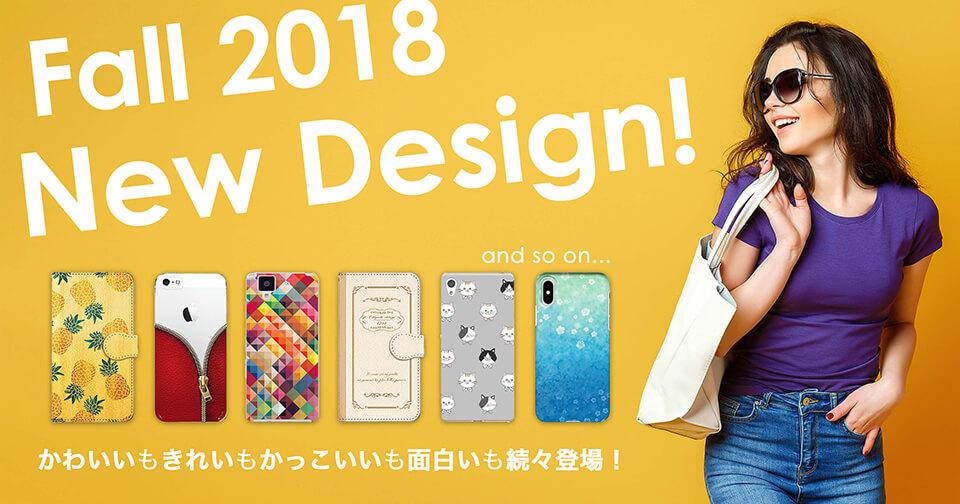 2018年秋・新デザイン