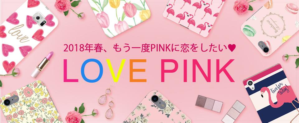 ピンク特集