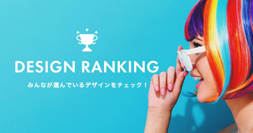 topimage_20181015_ranking_960_504.jpg