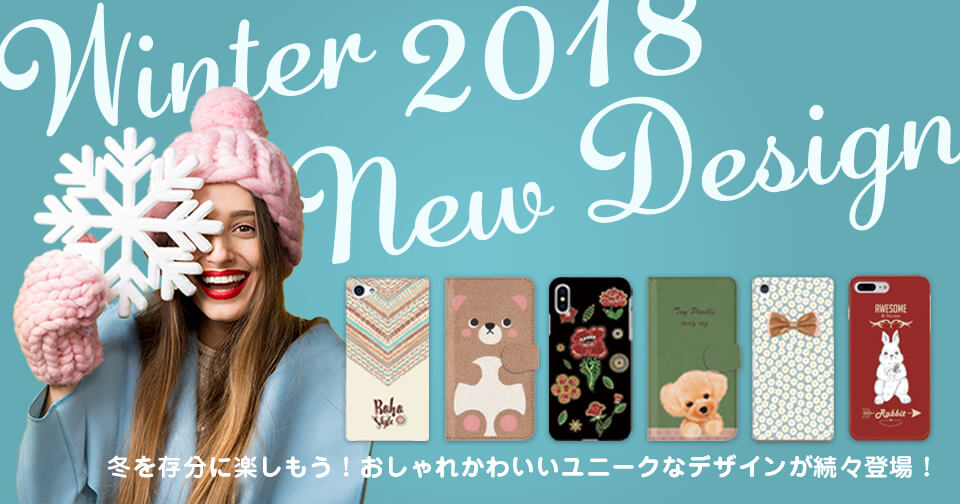 winter-2018_new-design