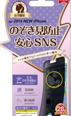 【保護フィルム】のぞき見防止安心SNS