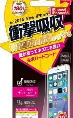 iPhone6対応のフィルムケース、【保護フィルム】衝撃自己吸収フィルム 光沢ハードコート (iPhone6s/6)
