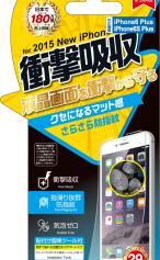 iPhone6s Plus対応のフィルムケース、【保護フィルム】衝撃自己吸収フィルム さらさら防指紋 (iPhone6sPlus対応)