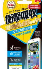 iPhone6s対応のフィルムケース、【保護フィルム】衝撃自己吸収フィルム さらさら防指紋 (iPhone6s/6)