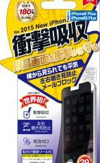 iPhone6 Plus対応の光沢ケース、【保護フィルム】衝撃自己吸収フィルム 覗き見防止メールブロック