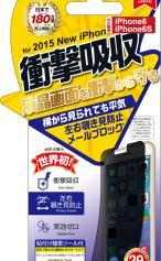 iPhone6s対応のフィルムケース、【保護フィルム】衝撃自己吸収フィルム 覗き見防止メールブロック (iPhone6s/6)